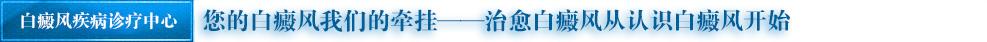白癜风疾病